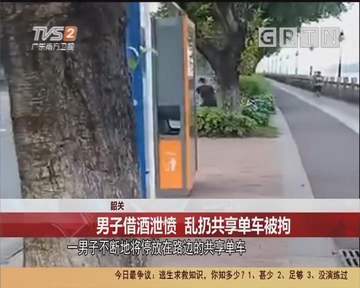 韶关:男子借酒泄愤 乱扔共享单车被拘