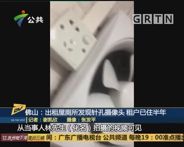 佛山:出租屋厕所发现针孔摄像头 租户已住半年