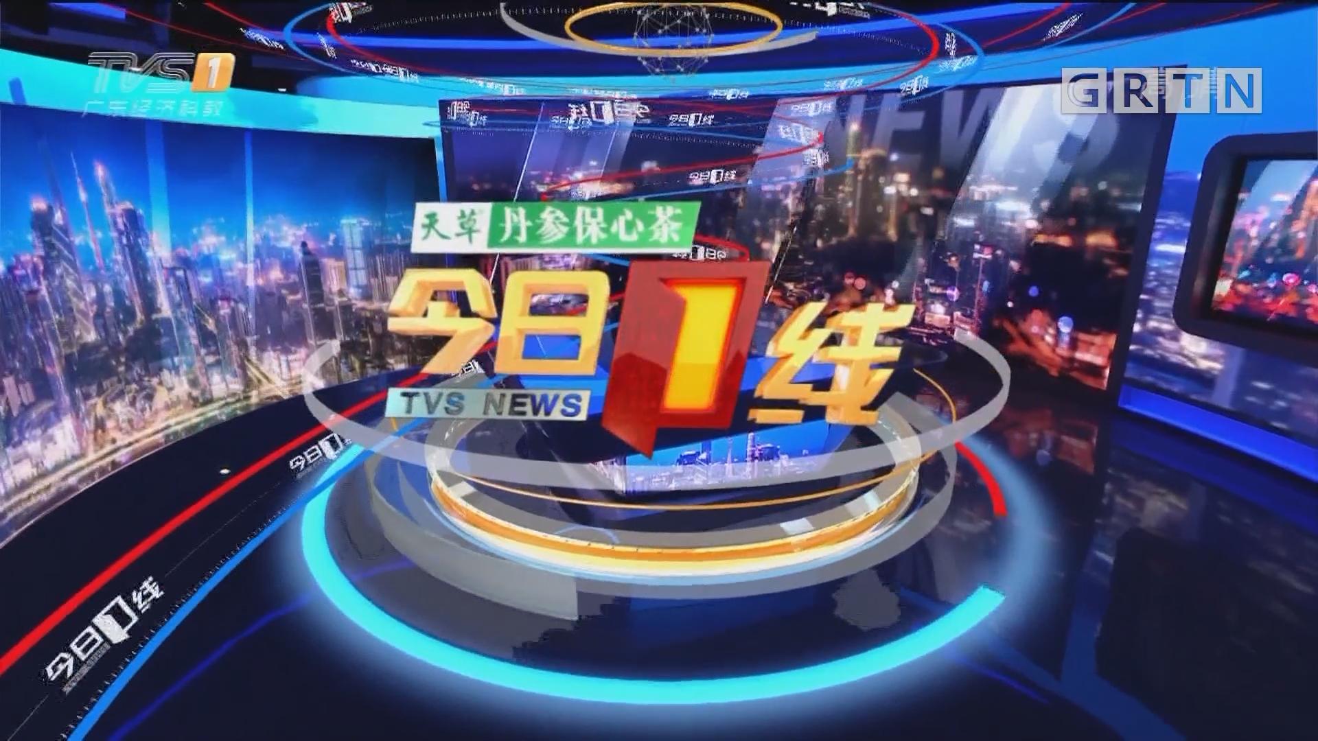 [HD][2019-05-31]今日一线:深圳:消毒水泡手致多名幼儿脱皮 园方致歉