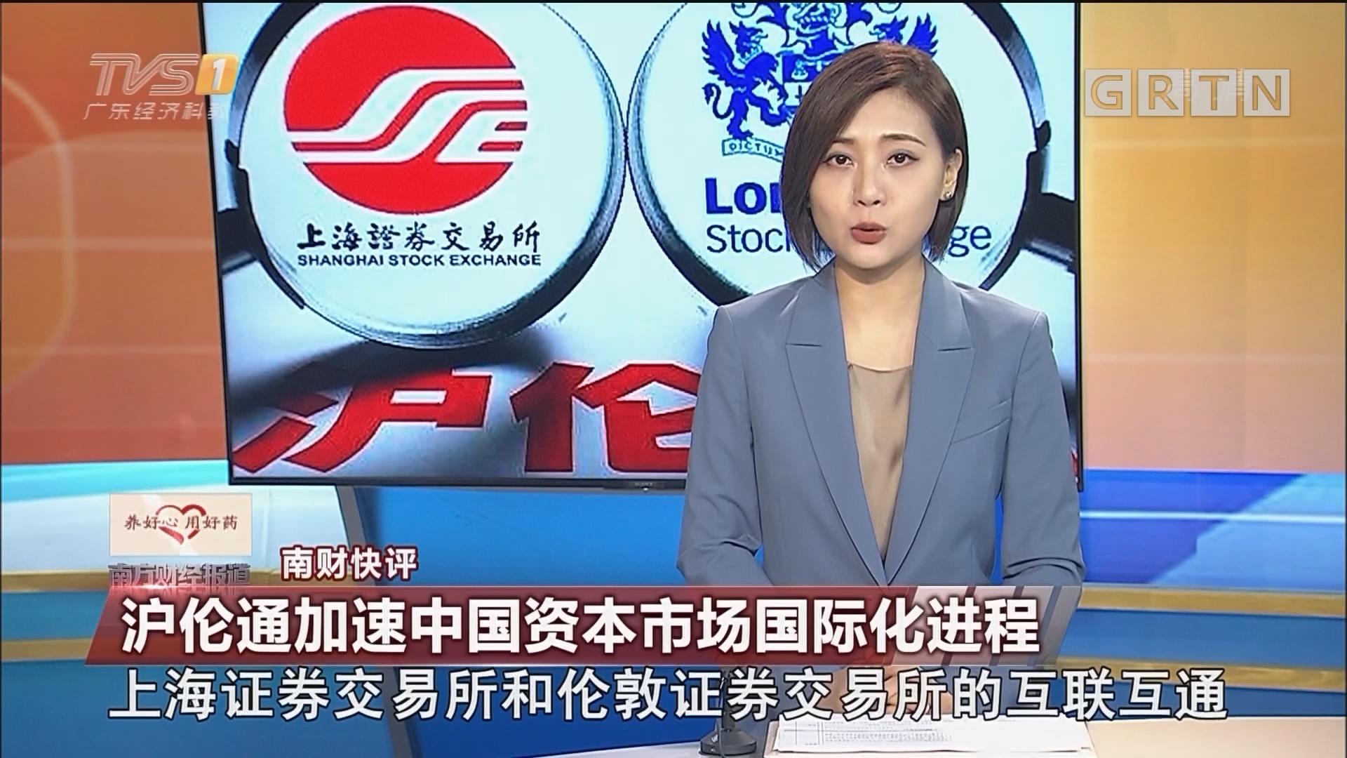 南财快评:沪伦通加速中国资本市场国际化进程