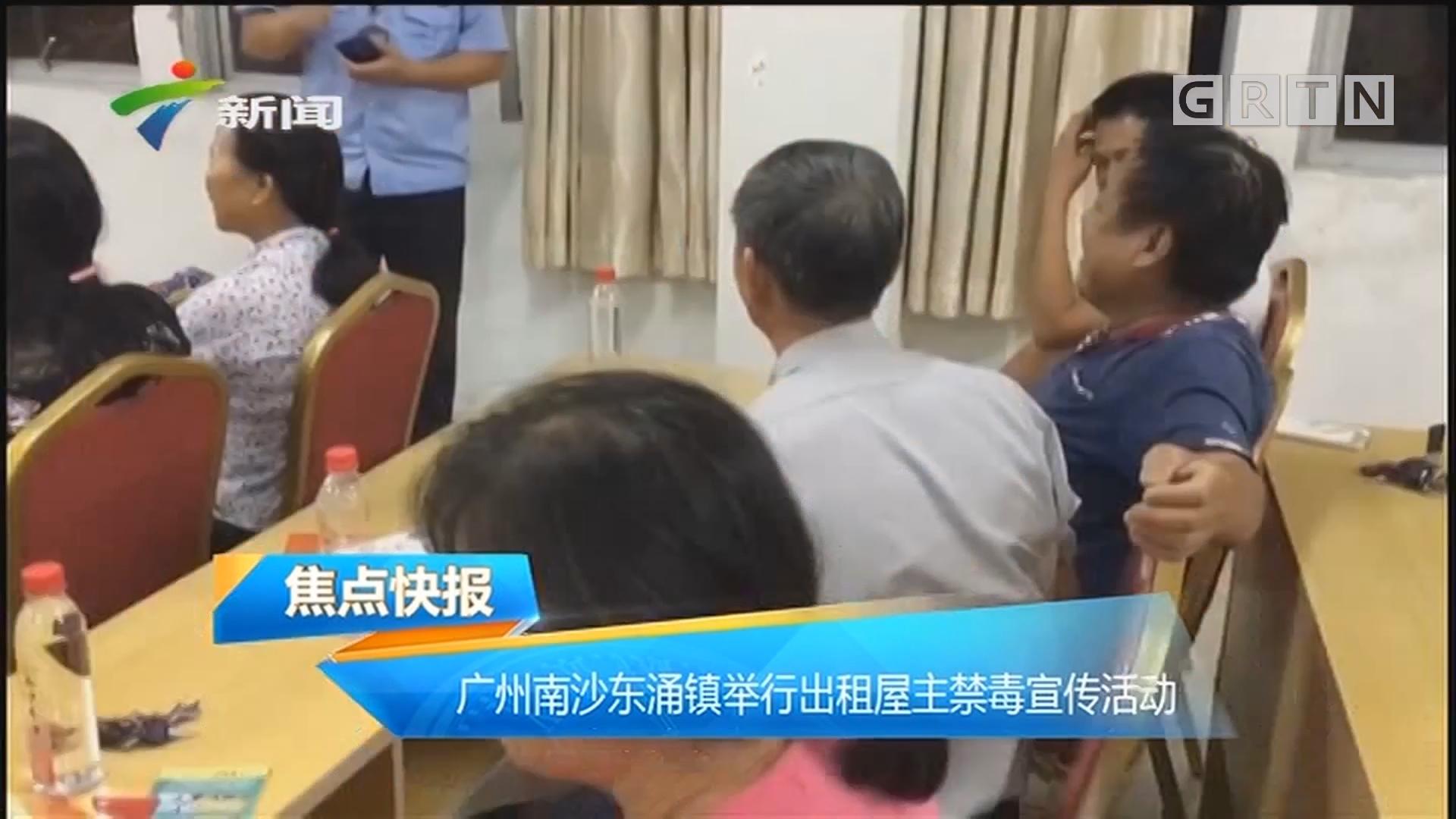 广州南沙东涌镇举行出租屋主禁毒宣传活动