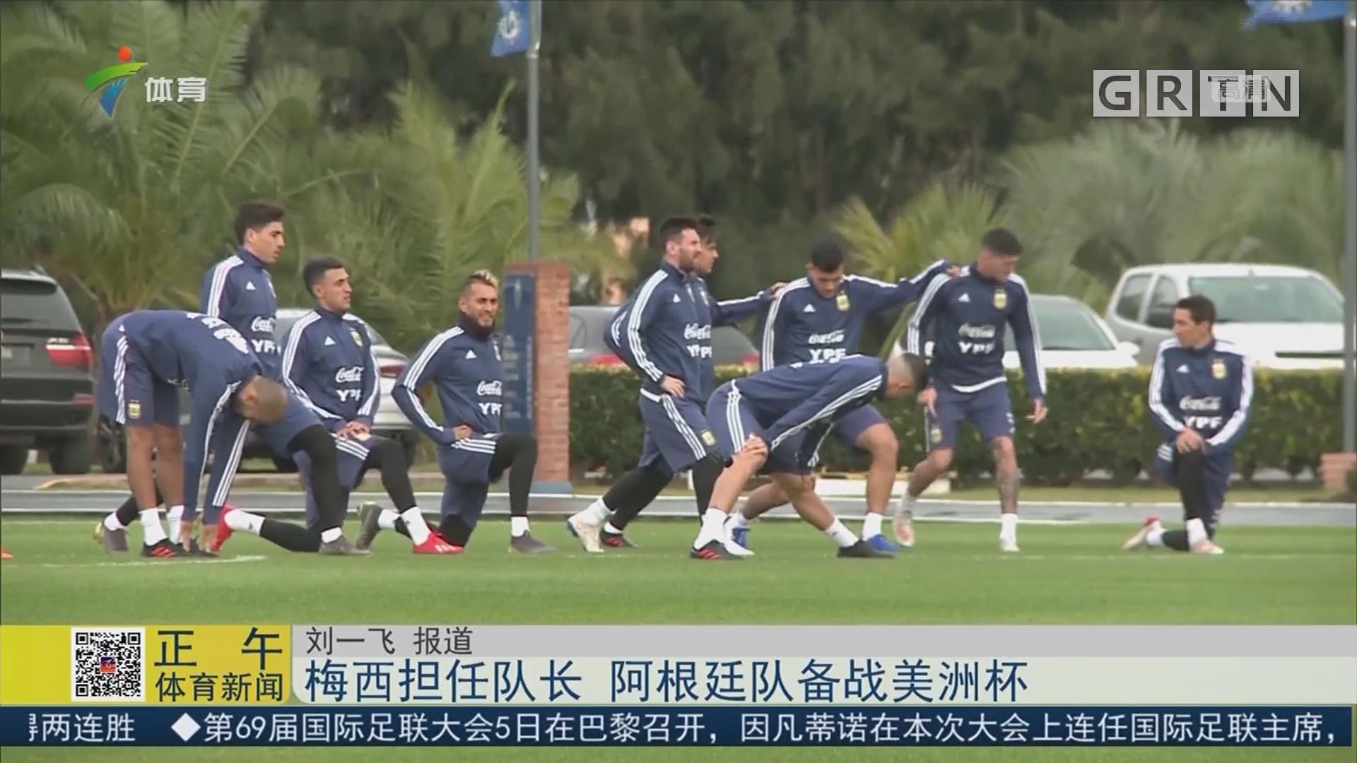 梅西担任队长 阿根廷备战美洲杯