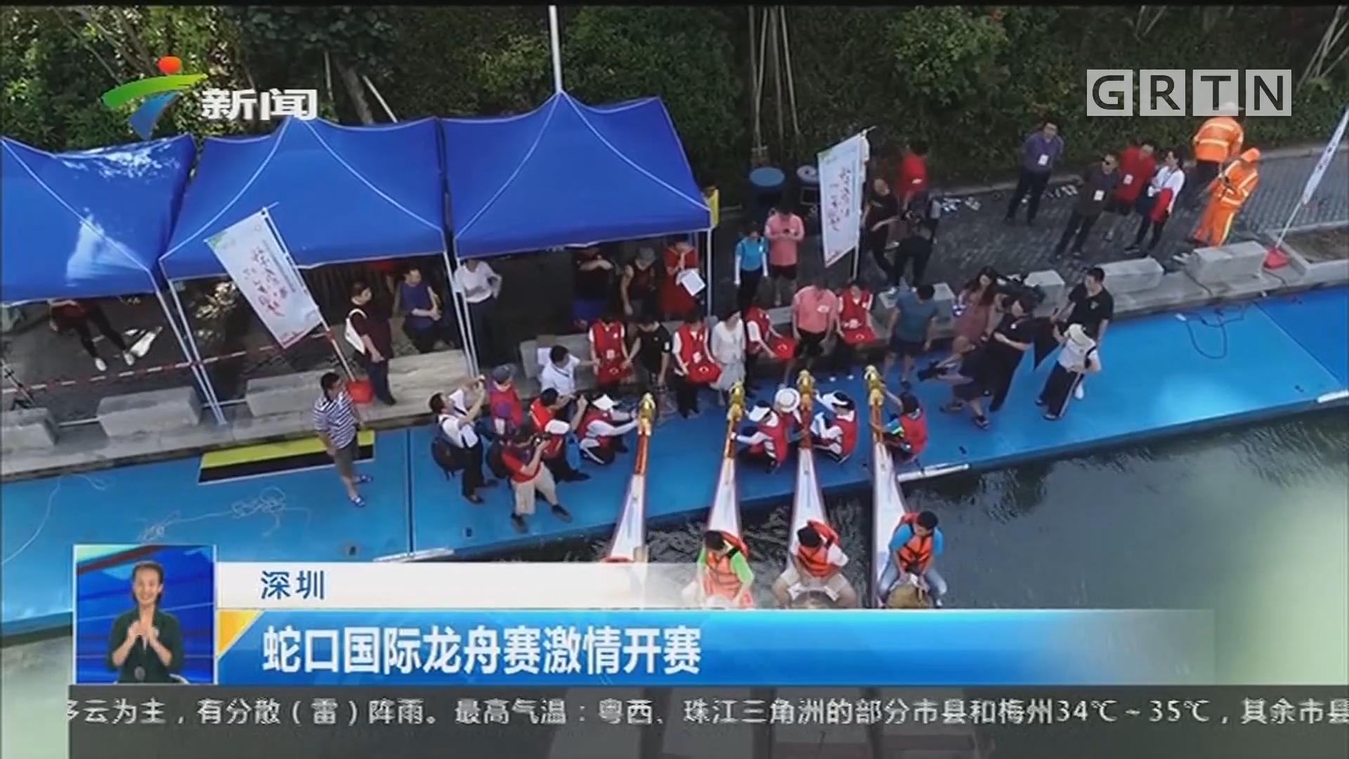深圳:蛇口国际龙舟赛激情开赛