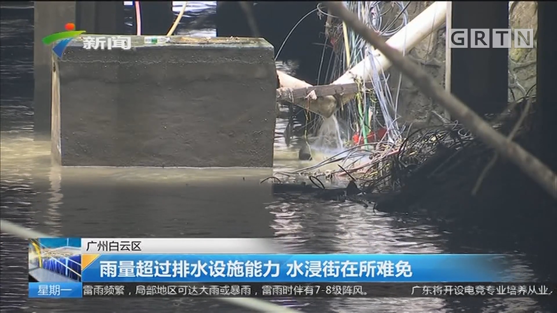 广州白云区:雨量超过排水设施能力 水浸街在所难免