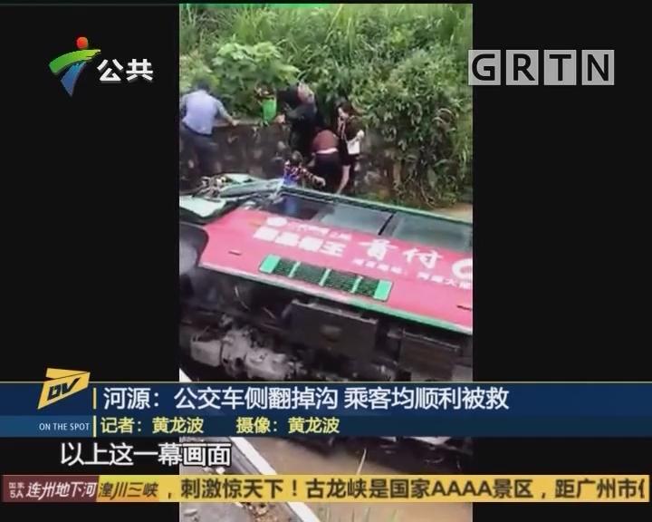 河源:公交车侧翻掉沟 乘客均顺利被救