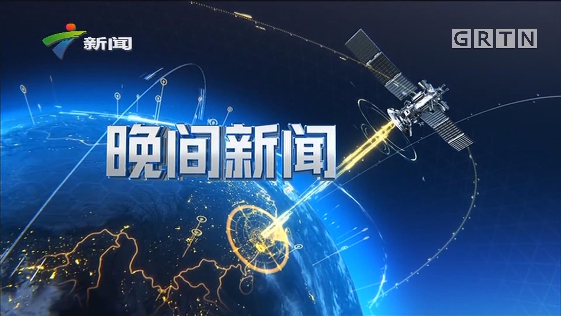 [HD][2019-06-18]晚间新闻:习近平对四川长宁6.0级地震作出重要指示