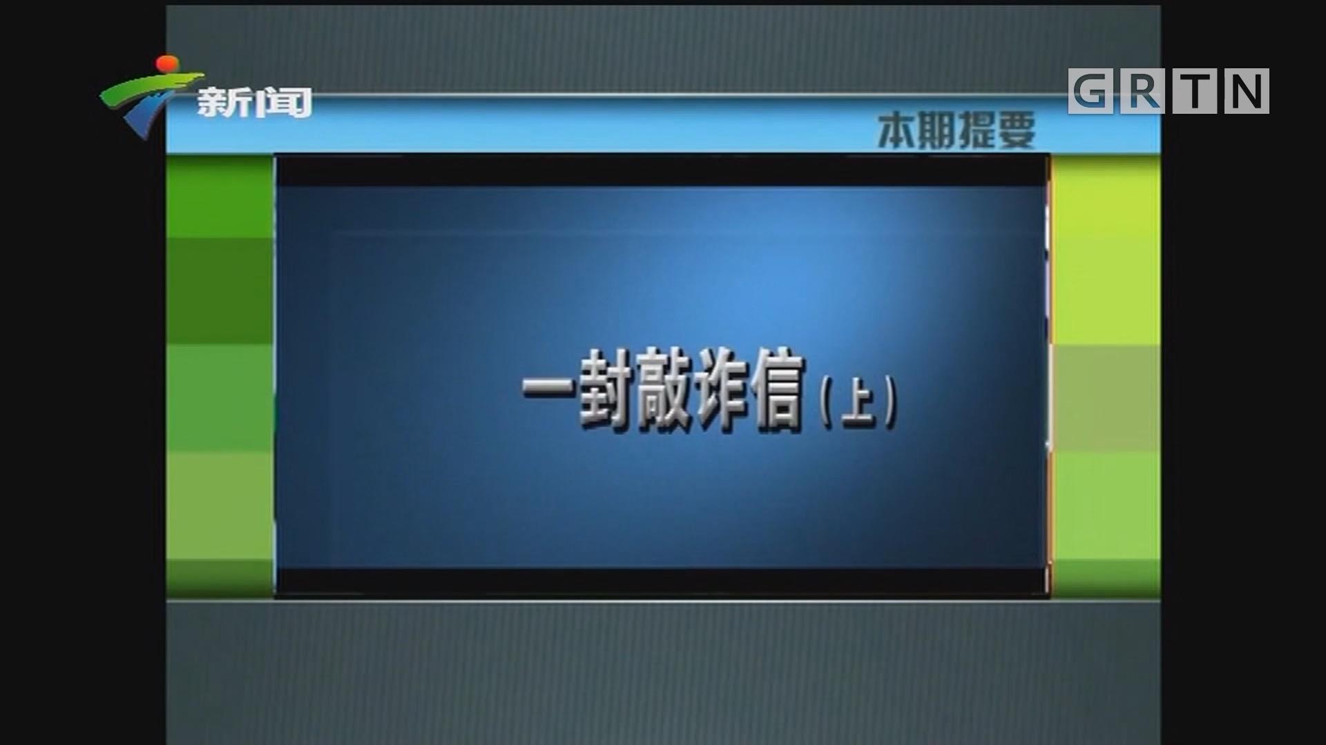 [2019-06-03]新闻故事:一封敲诈信(上)