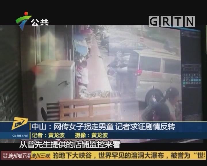 中山:网传女子拐走男童 记者求证剧情反转