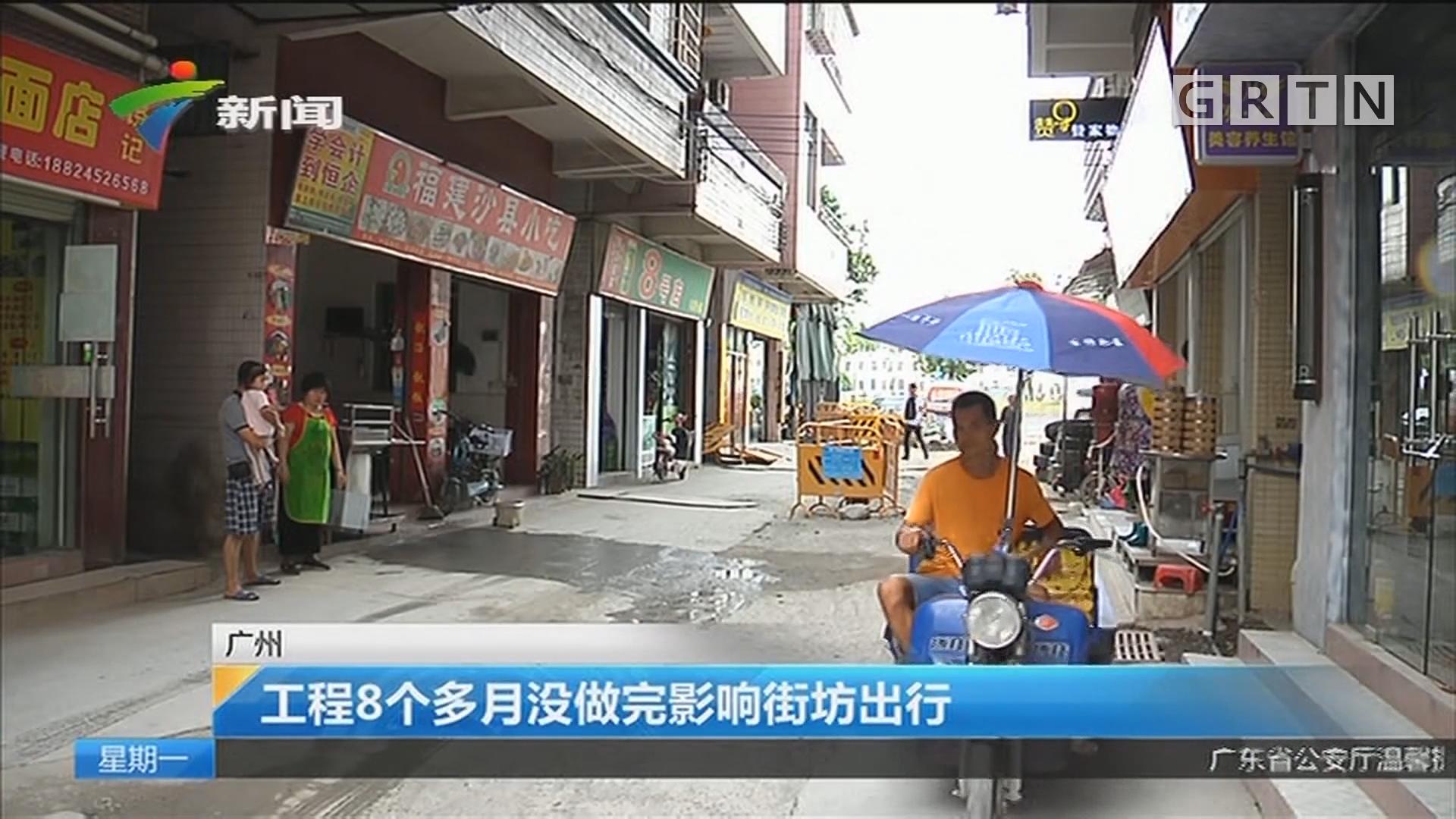 广州:工程8个多月没做完影响街坊出行