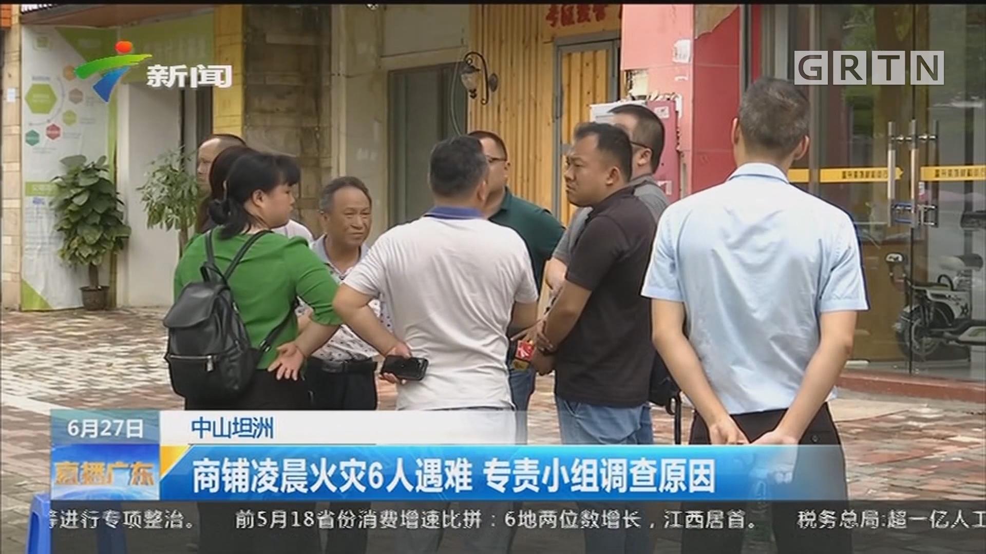 中山坦洲:商铺凌晨火灾6人遇难 专责小组调查原因