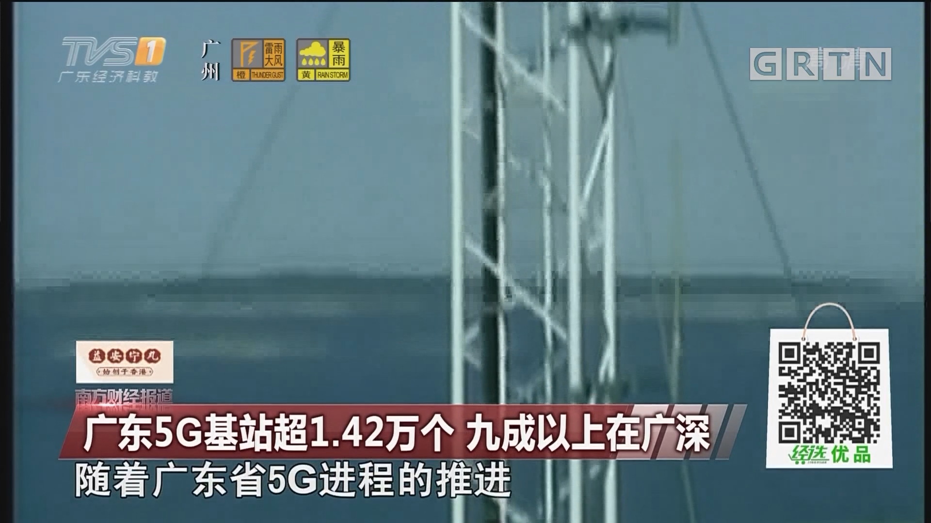广东5G基站超1.42万个 九成以上在广深