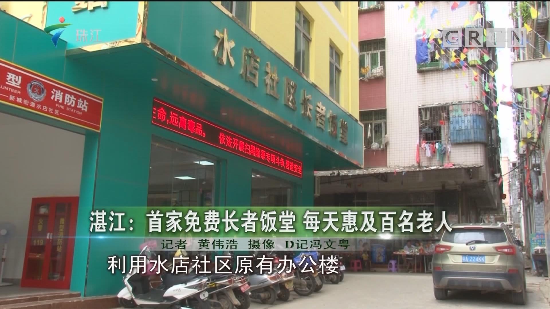 湛江:首家免费长者饭堂 每天惠及百名老人