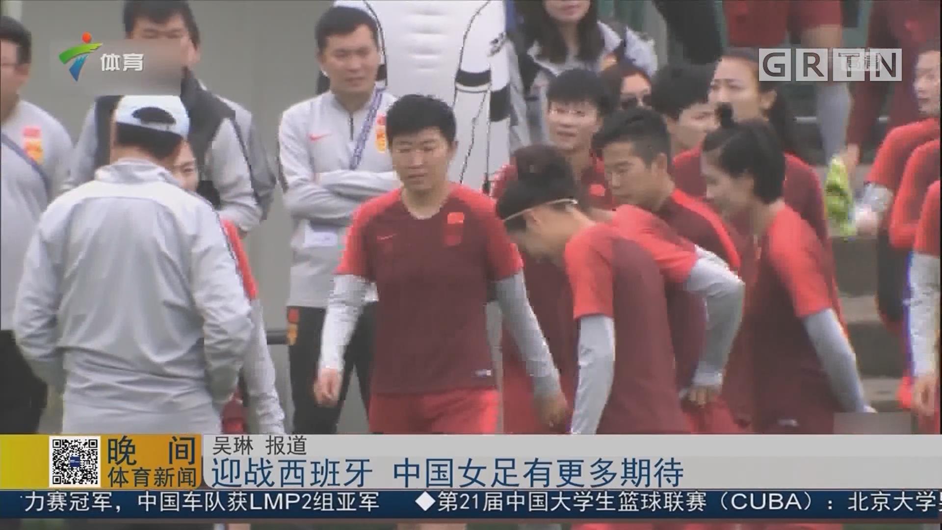 迎战西班牙 中国女足有更多期待
