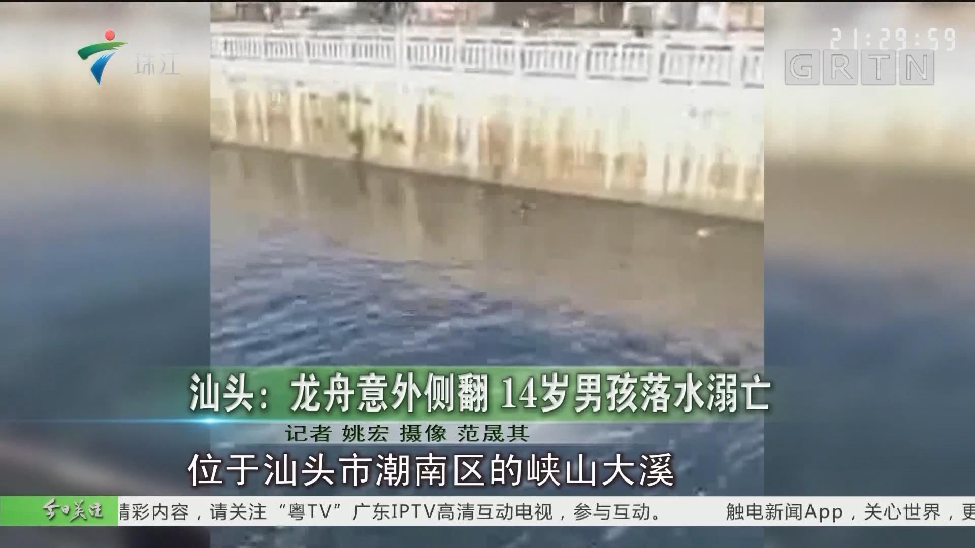 汕头:龙舟意外侧翻 14岁男孩落水溺亡