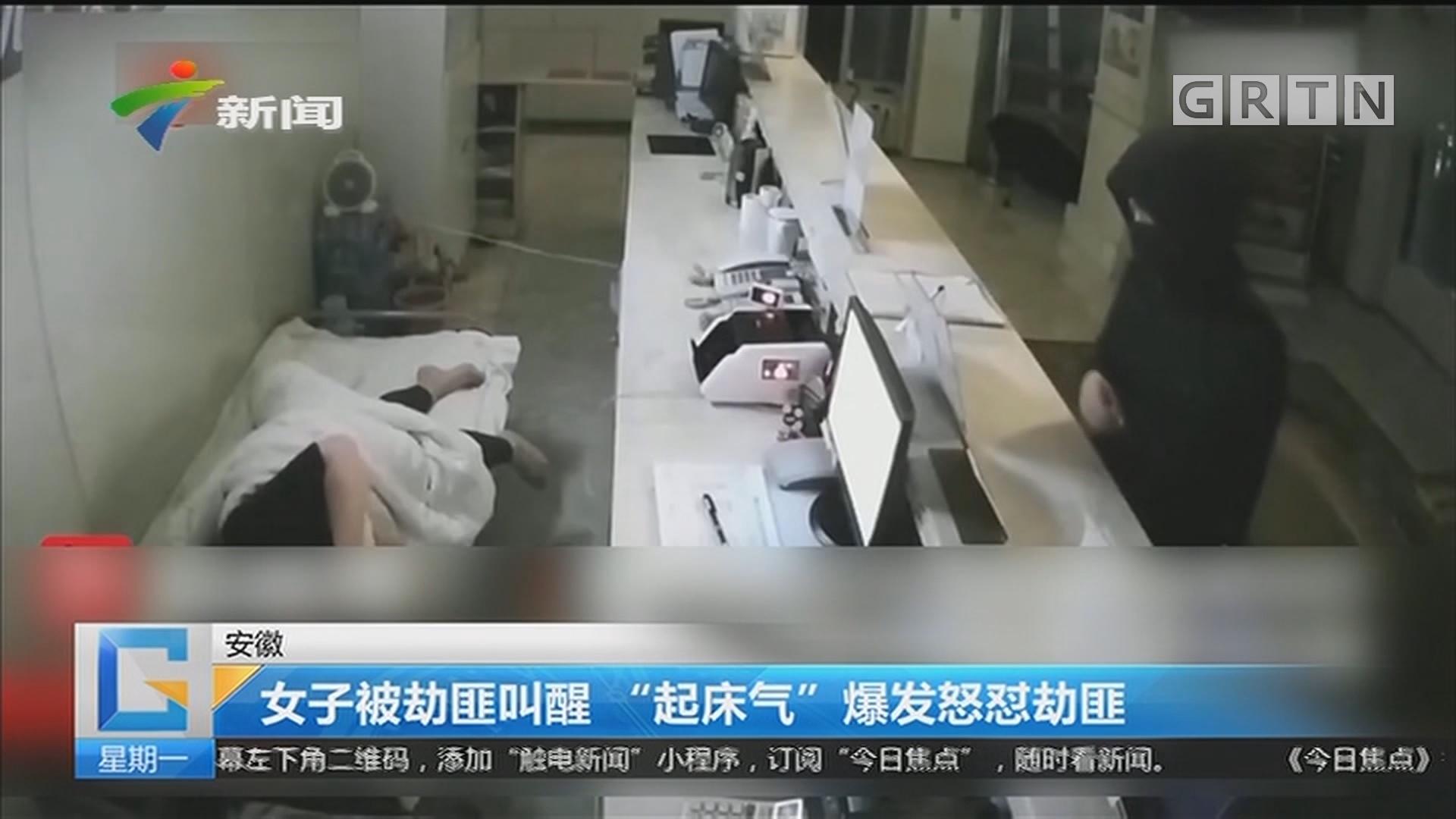 """安徽:女子被劫匪叫醒 """"起床气""""爆发怒怼劫匪"""