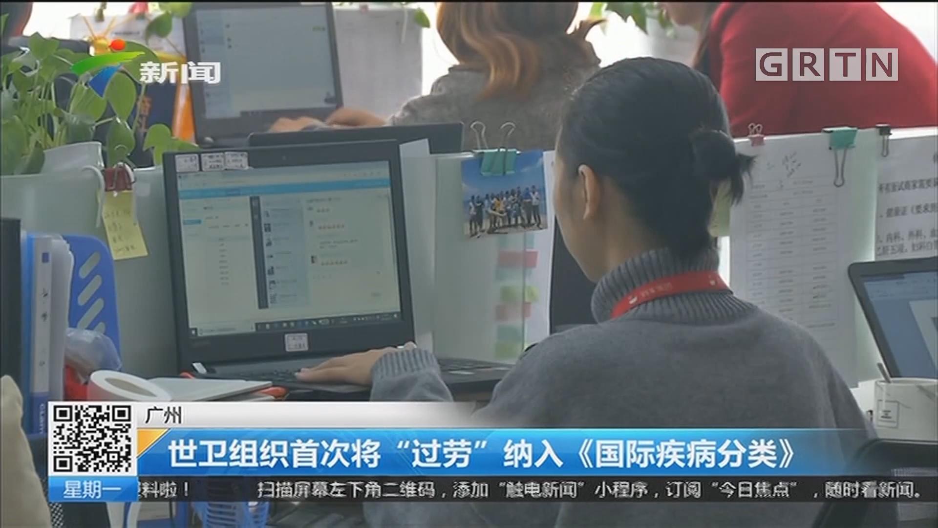 """广州:世卫组织首次将""""过劳""""纳入《国际疾病分类》"""