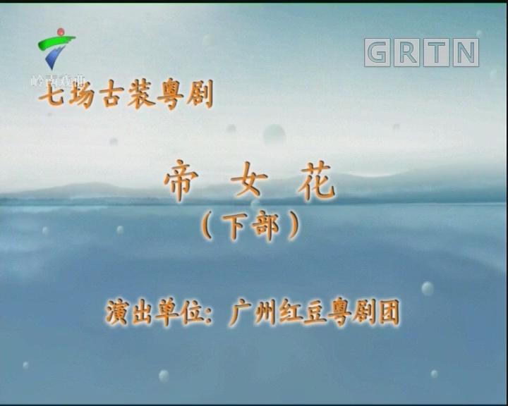 [2019-06-25]剧场连线:粤剧 帝女花(下部)