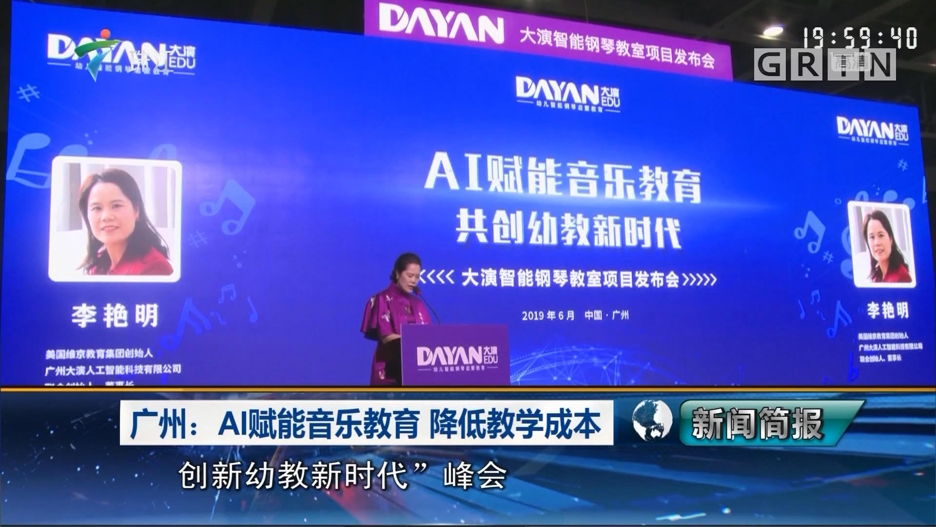 广州:AI赋能音乐教育 降低教学成本