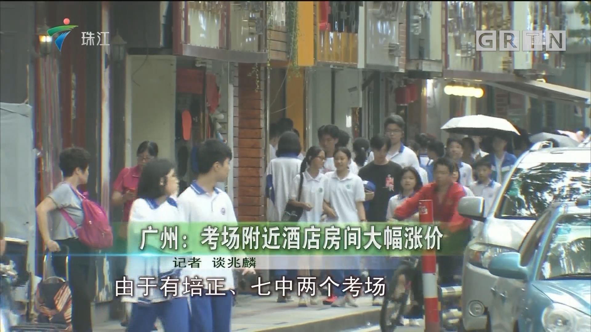 广州:考场附近酒店房间大幅涨价