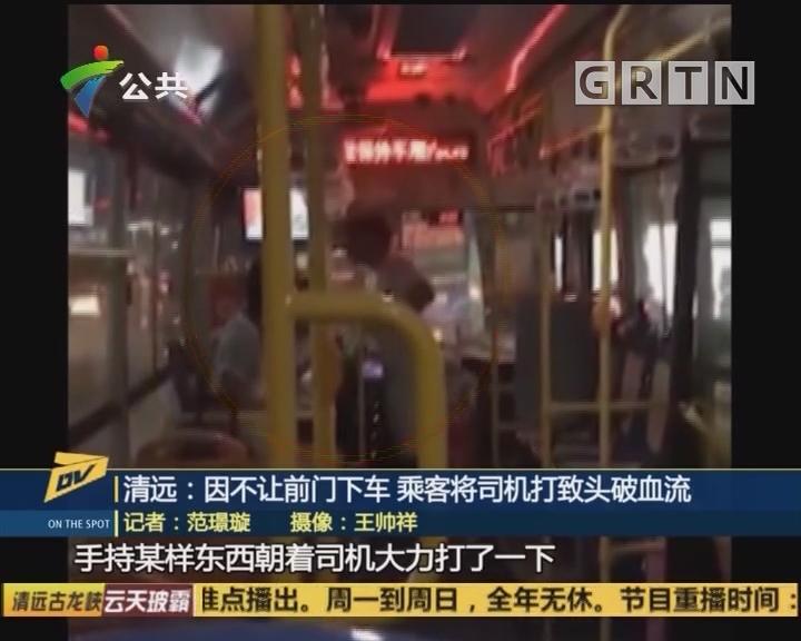 清远:因不让前门下车 乘客将司机打致头破血流