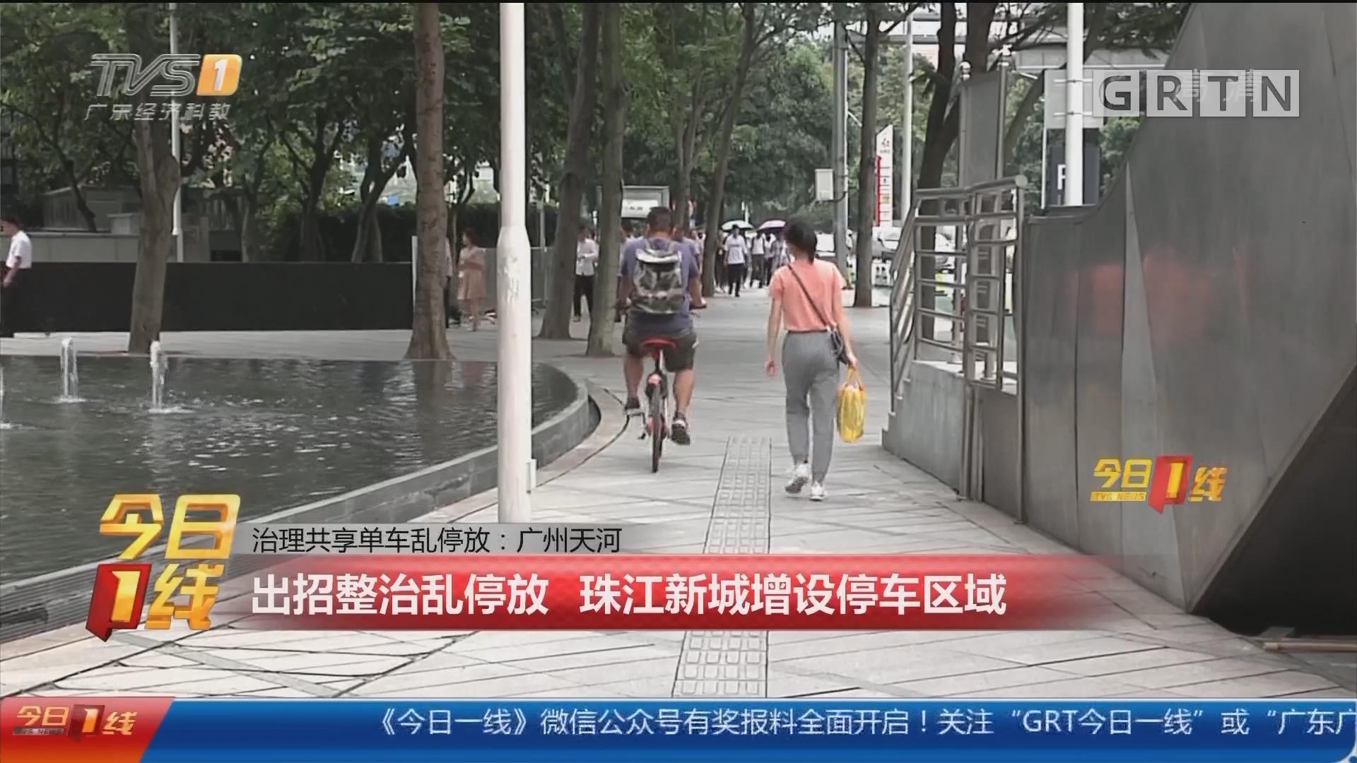治理共享单车乱停放:广州天河 出招整治乱停放  珠江新城增设停车区域