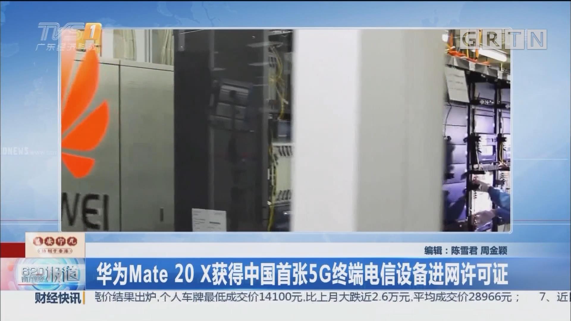 华为Mate 20 X获得中国首张5G终端电信设备进网许可证