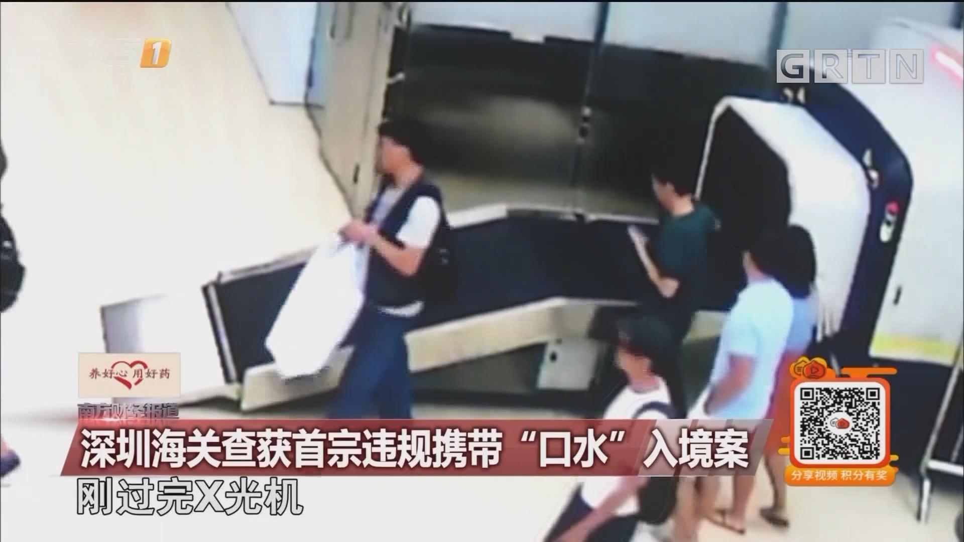 """深圳海关查获首宗违规携带""""口水""""入境案"""