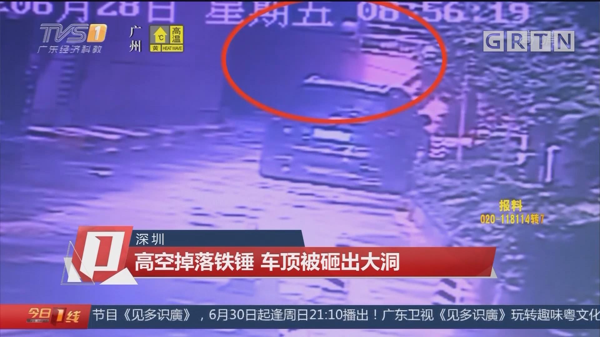 深圳:高空掉落铁锤 车顶被砸出大洞