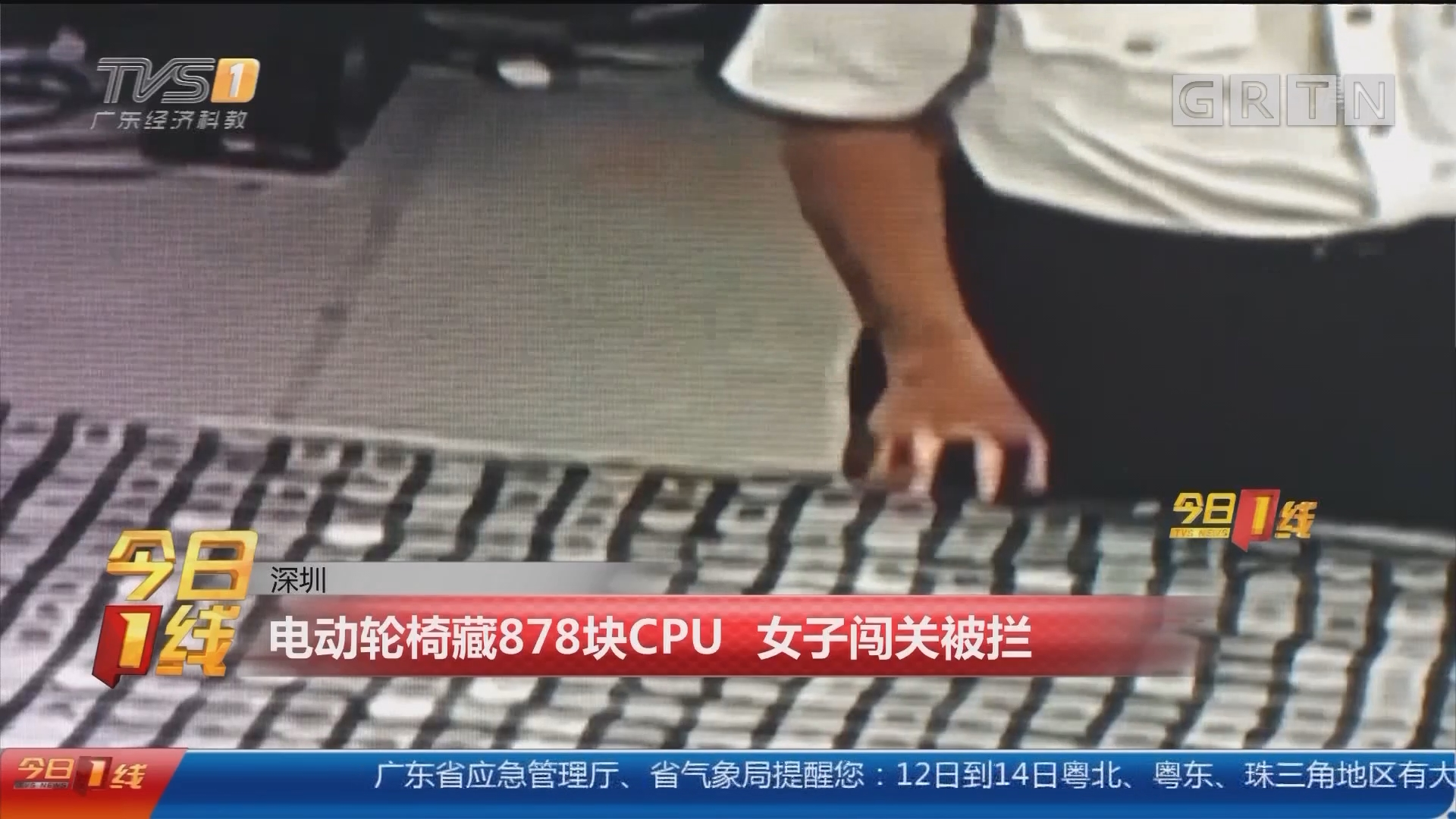 深圳:电动轮椅藏878块CPU 女子闯关被拦