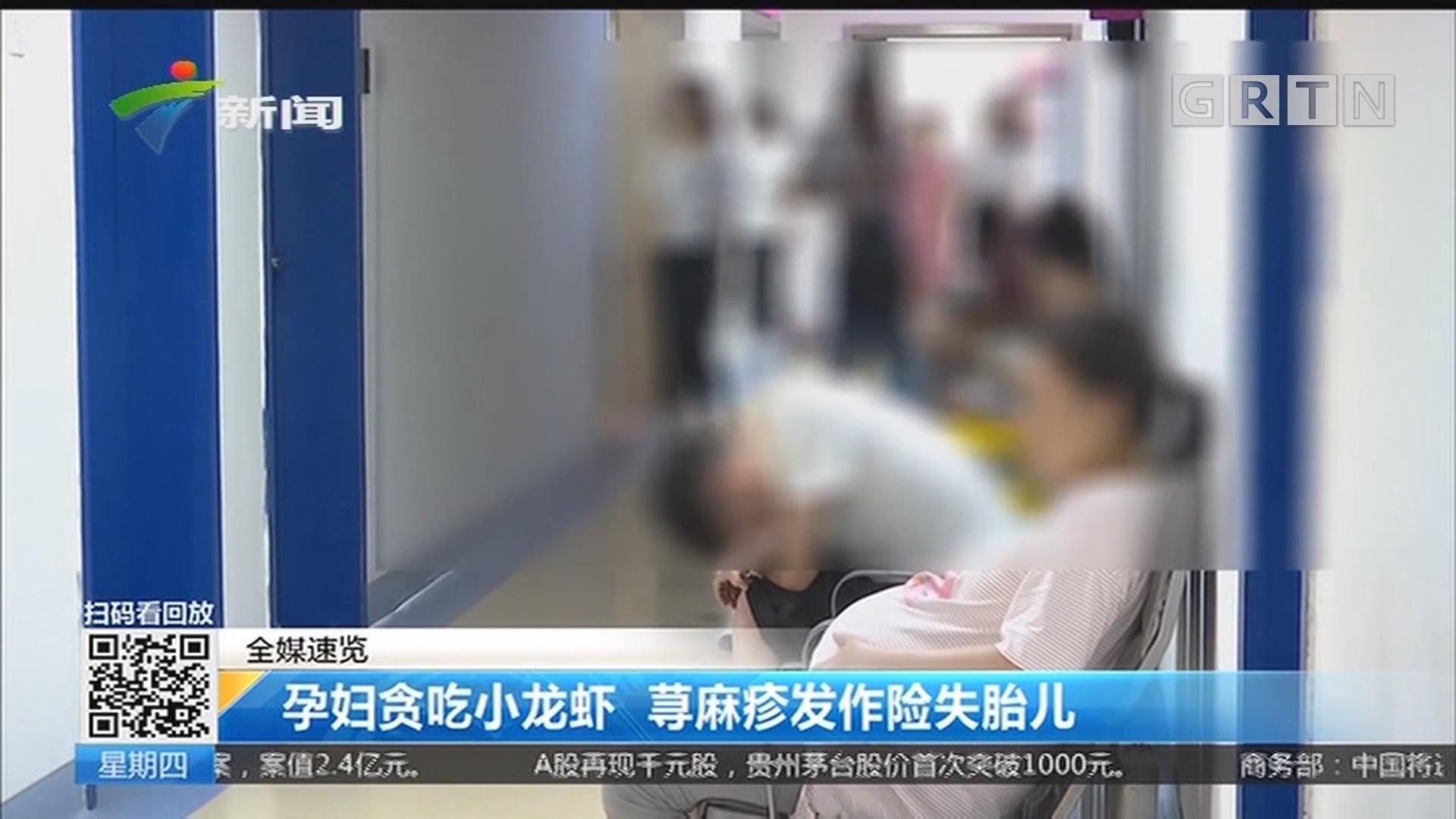 孕妇贪吃小龙虾 荨麻疹发作险失胎儿