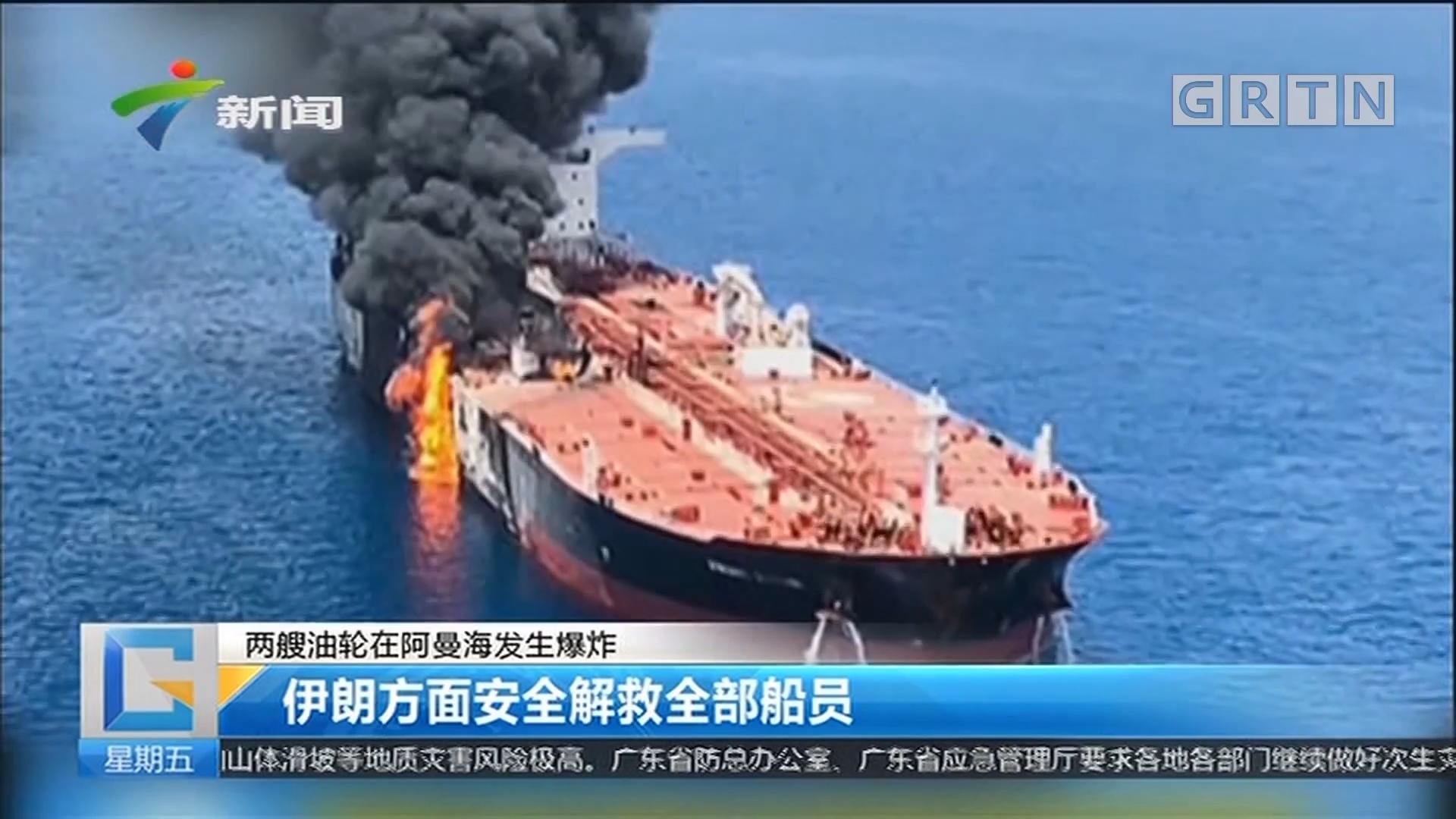 两艘油轮在阿曼海发生爆炸:伊朗方面安全解救全部船员