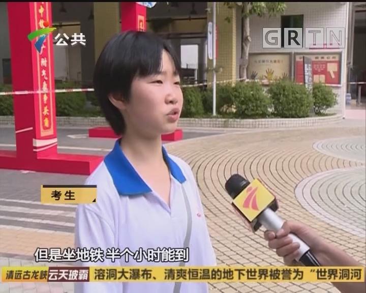 广州市中考明日开考 147考点开放踩点