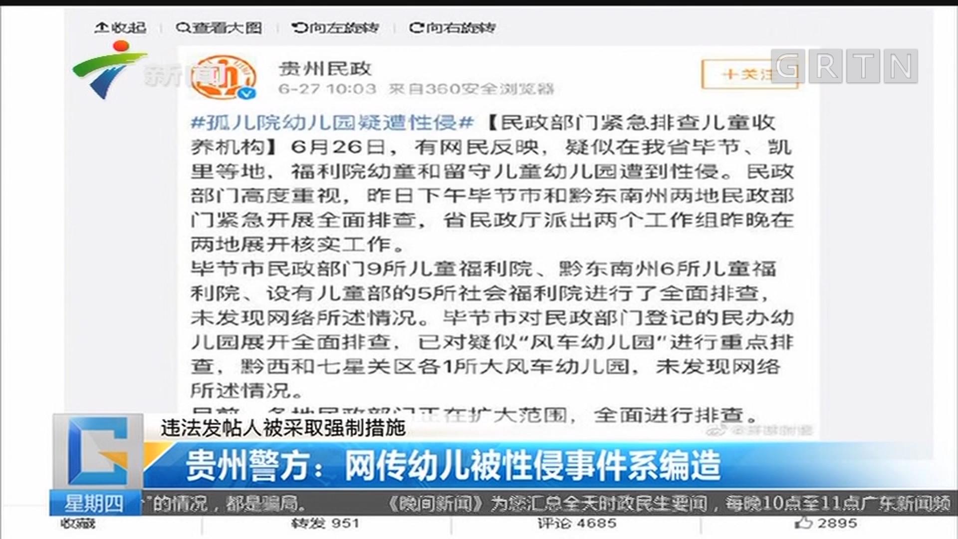 违法发帖人被采取强制措施 贵州警方:网传幼儿被性侵事件系编造