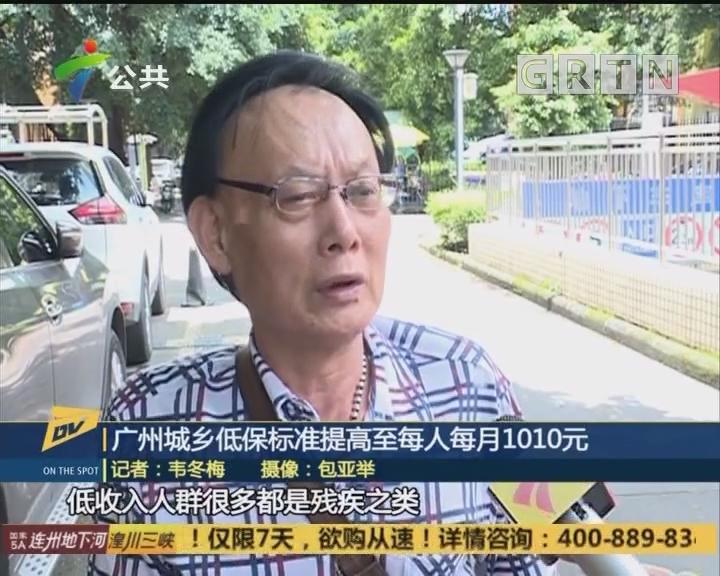 广州城乡低保标准提高至每人每月1010元