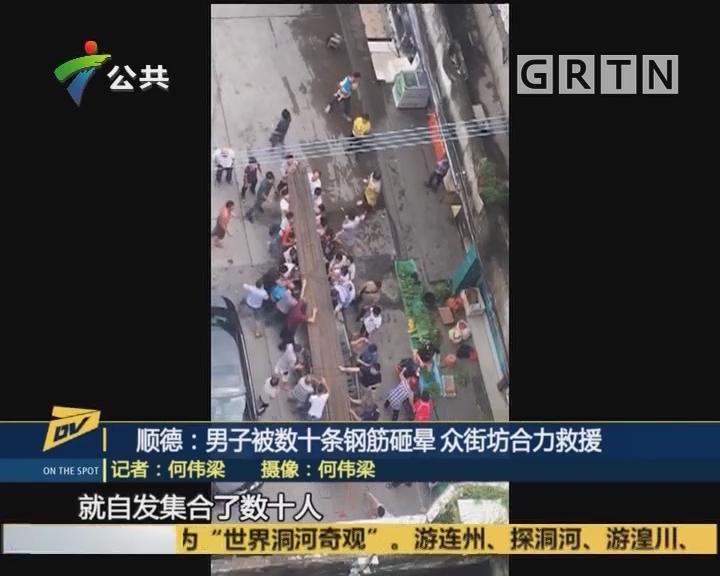 顺德:男子被数十条钢筋砸晕 众街坊合力救援