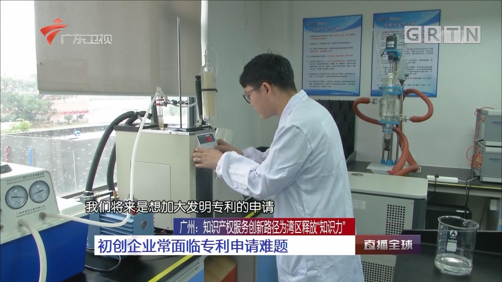 """广州:知识产权服务创新路径为湾区释放""""知识力"""" 初创企业常面临专利申请难题"""