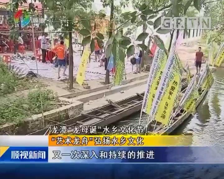"""龙潭""""龙母诞""""水乡文化节:""""艺术龙舟""""弘扬水乡文化"""