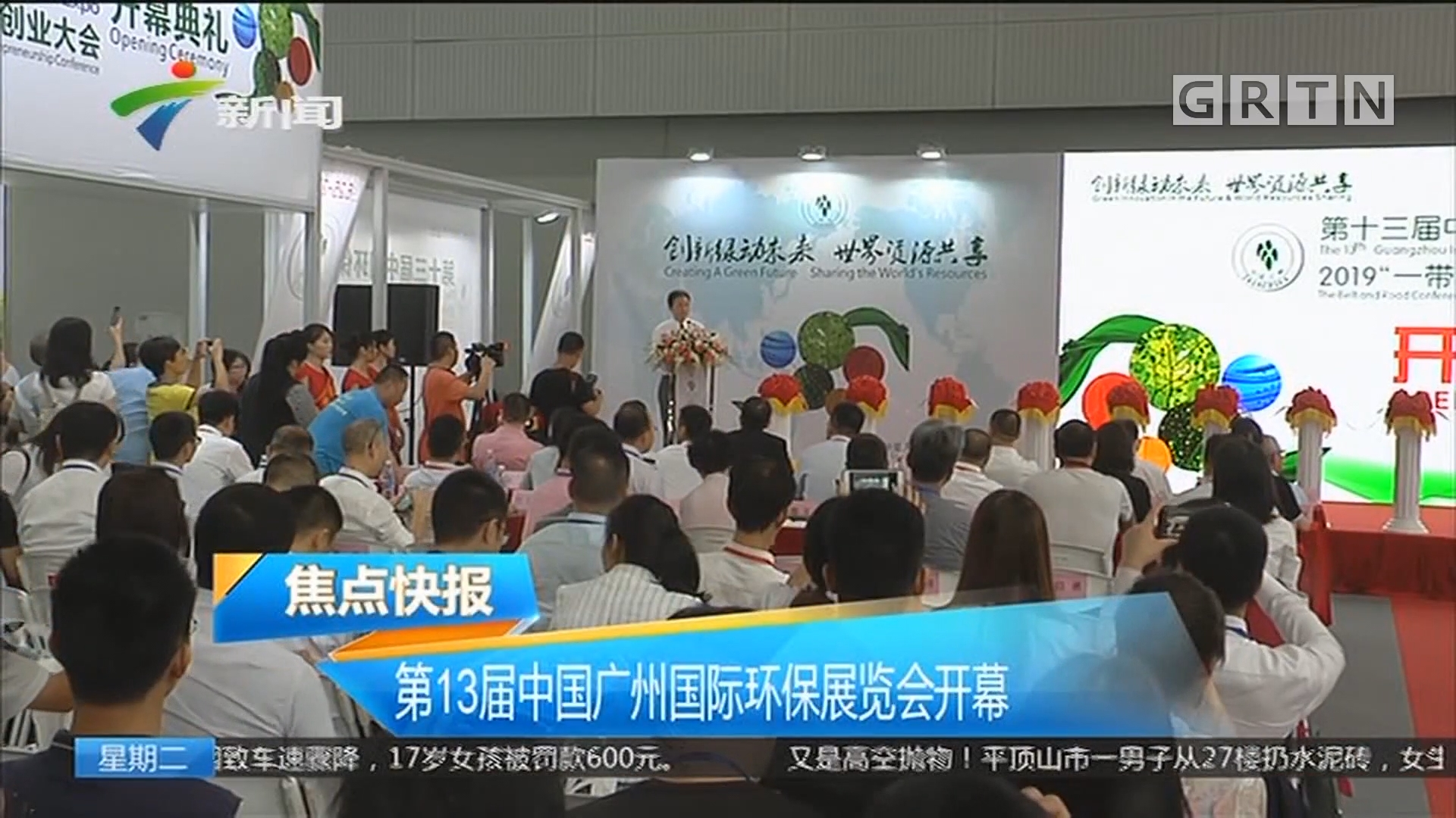 第13届中国广州国际环保展览会开幕