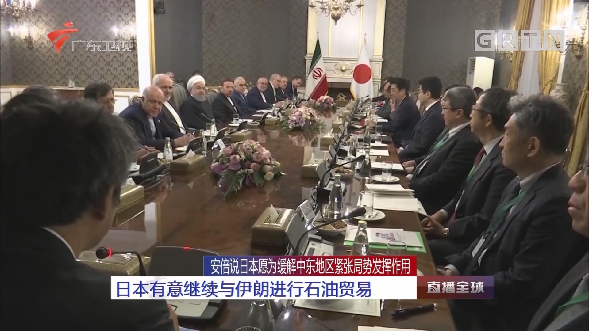 安倍说日本愿为缓解中东地区紧张局势发挥作用 日本有意继续与伊朗进行石油贸易
