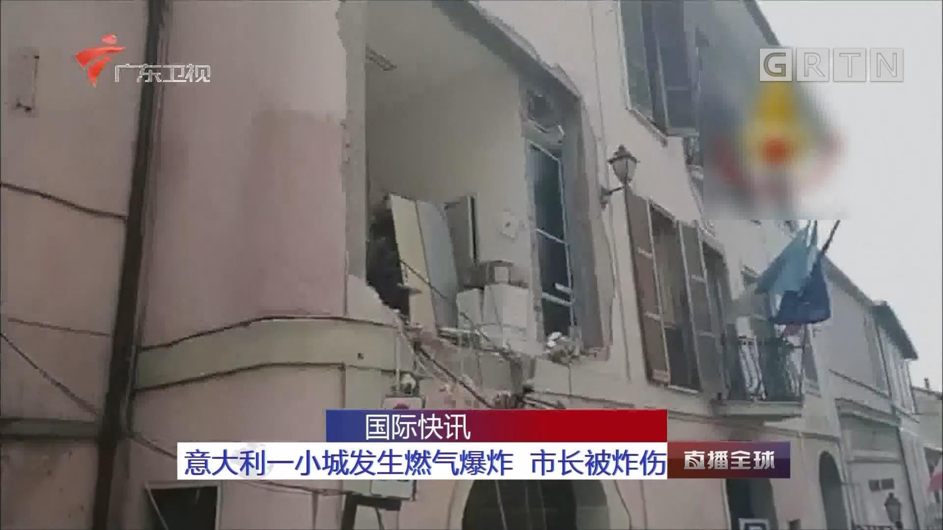 意大利一小城发生燃气爆炸 市长被炸伤
