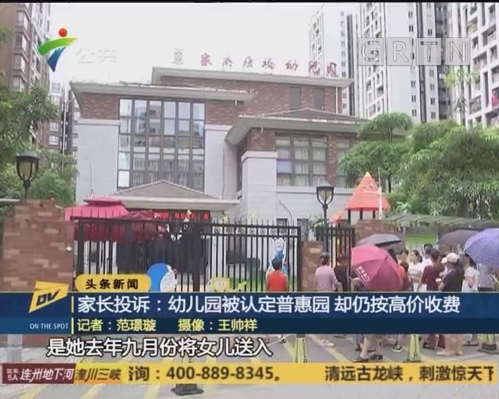 家长投诉:幼儿园被认定普惠园 却仍按高价收费