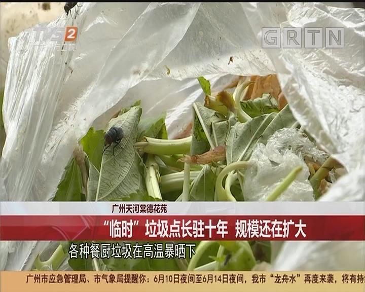 """广州天河棠德花苑:""""临时""""垃圾点长驻十年 规模还在扩大"""