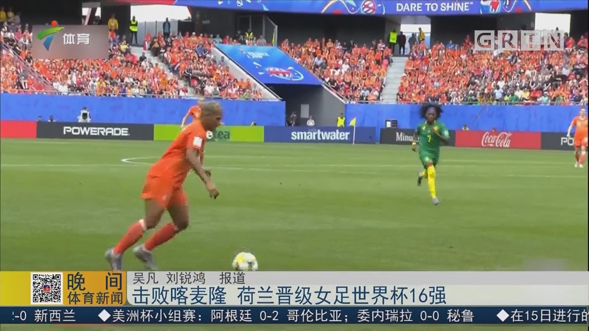 击败喀麦隆 荷兰晋级女足世界杯16强