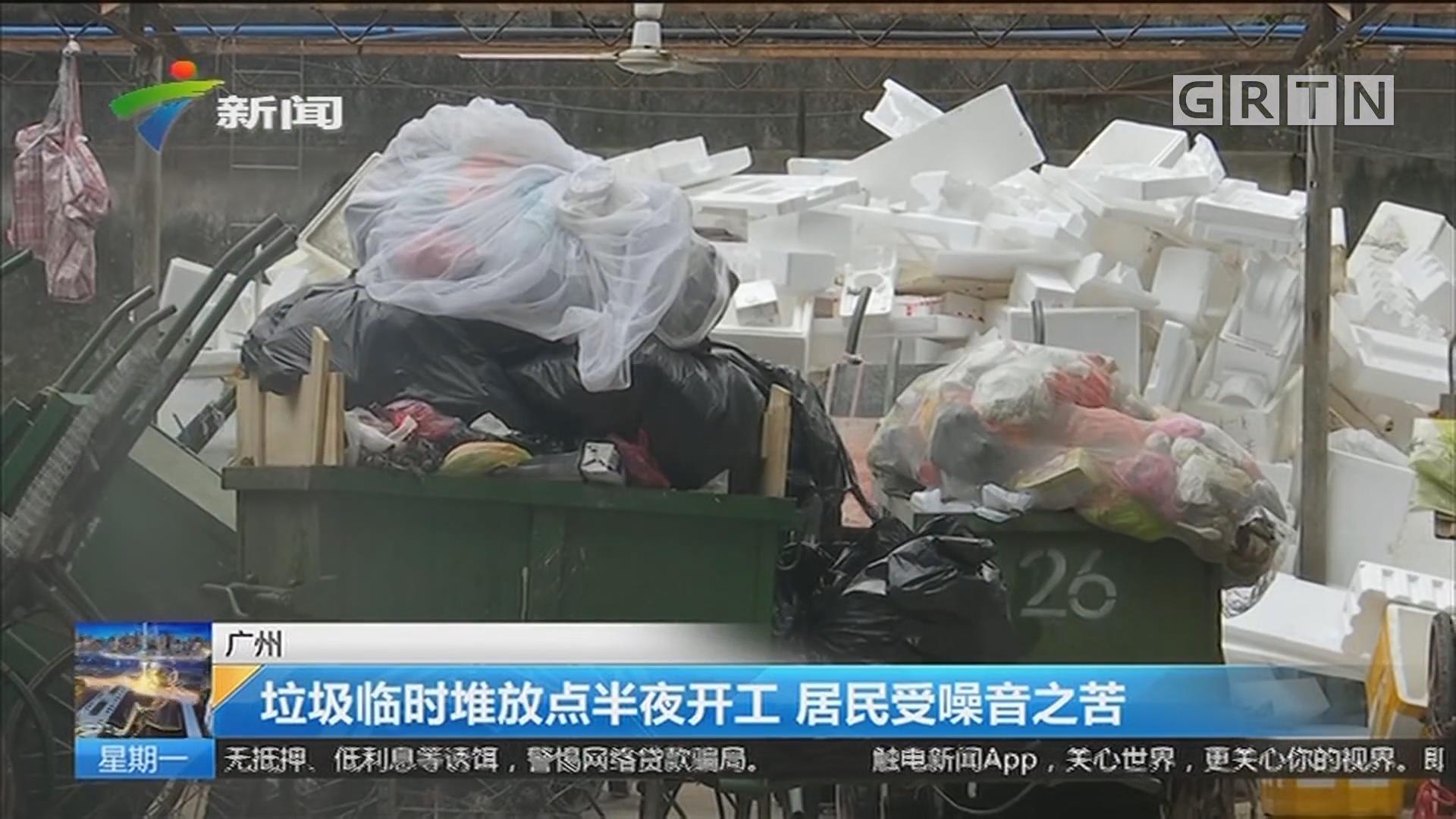 广州:垃圾临时堆放点半夜开工 居民受噪音之苦