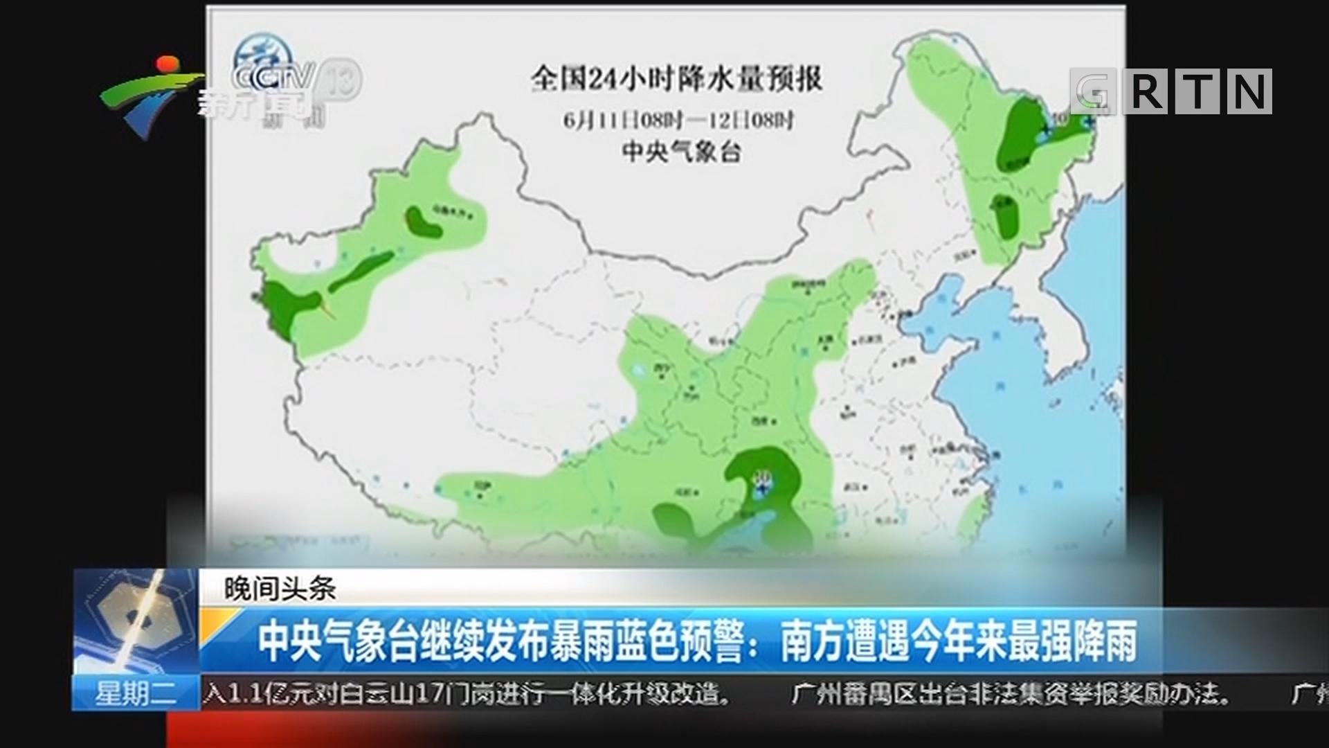 中央气象台继续发布暴雨蓝色预警:南方遭遇今年来最强降雨
