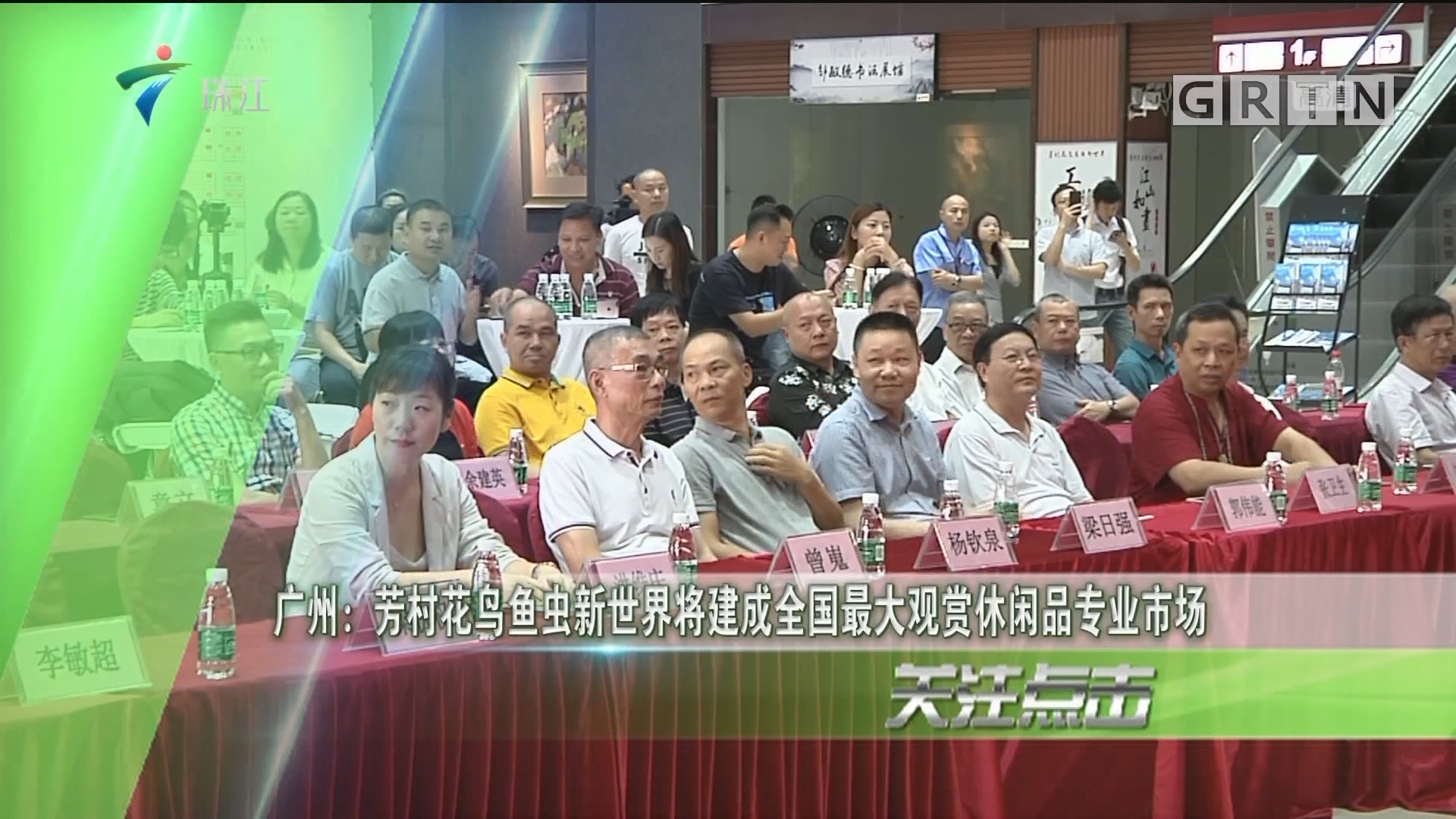 广州:芳村花鸟鱼虫新世界将建成全国最大观赏休闲品专业市场
