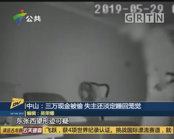 中山:三万现金被偷 失主还淡定睡回笼觉