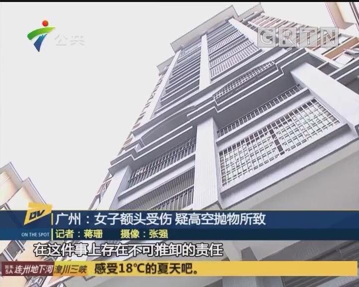 广州:女子额头受伤 疑高空抛物所致