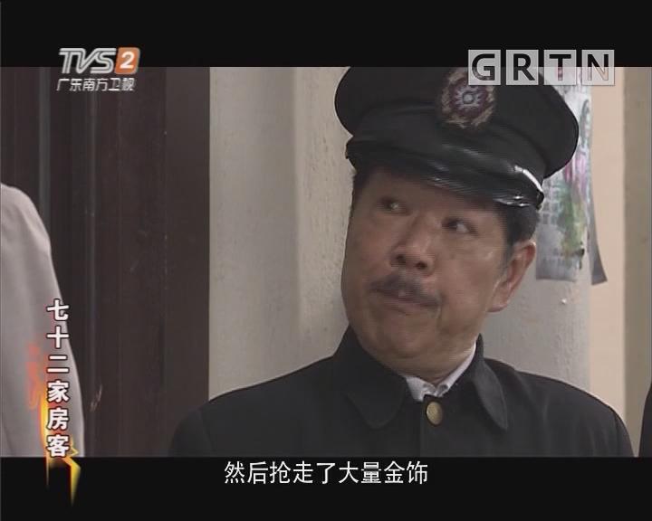 [2019-06-23]七十二家房客:蛇王记