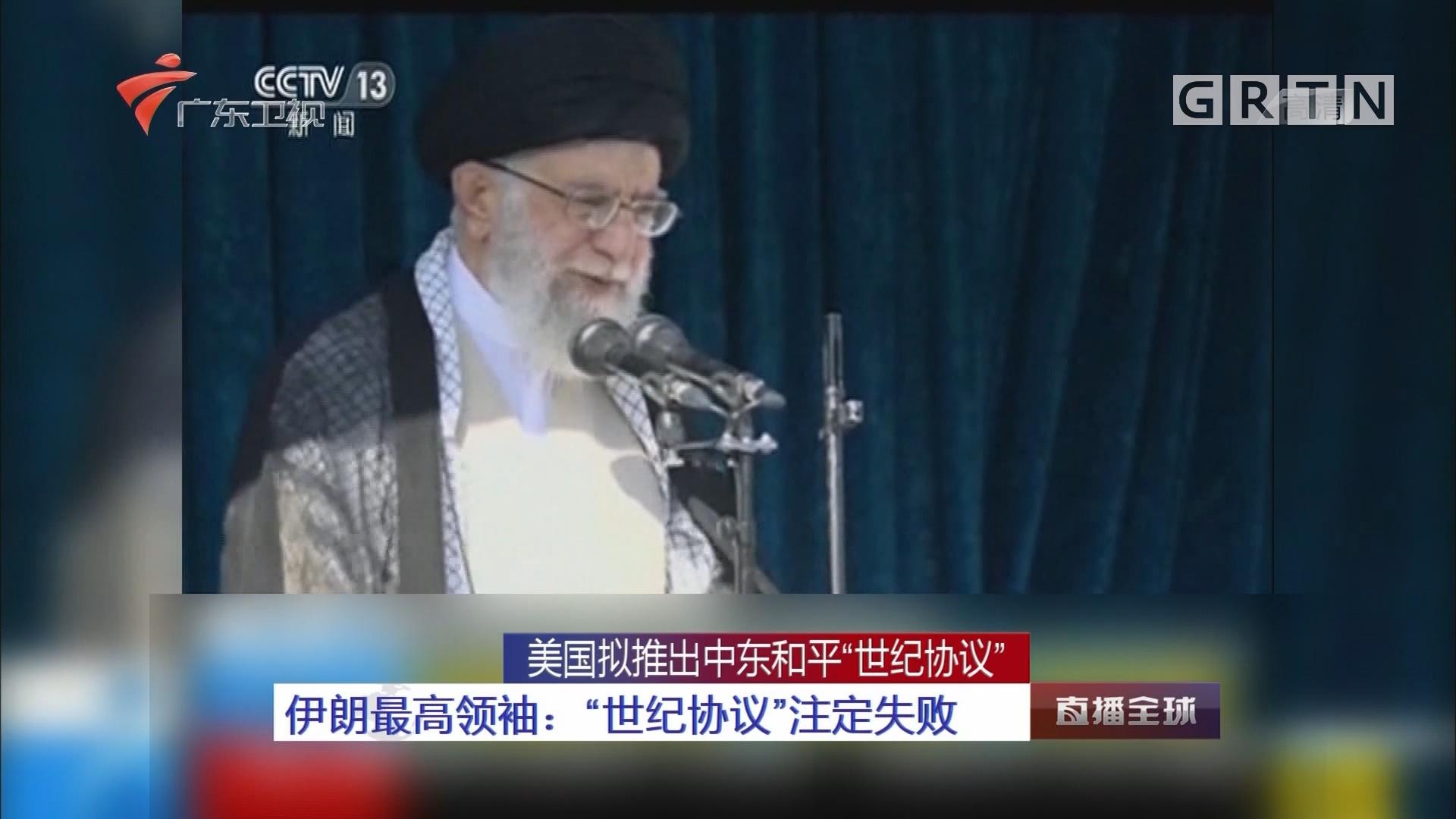 """美国拟推出中东和平""""世纪协议"""" 伊朗最高领袖:""""世纪协议""""注定失败"""